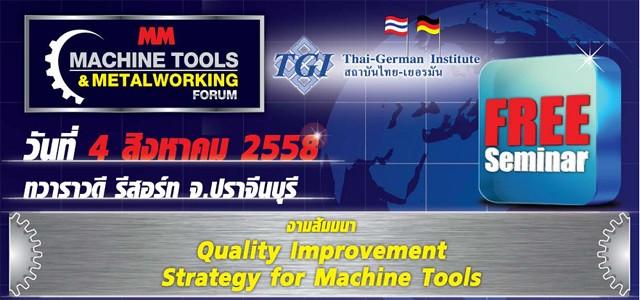 ขอเชิญร่วมงาน MM Machine Tools & Metalworking Forum 2015 ณ จ.ปราจีนบุรี