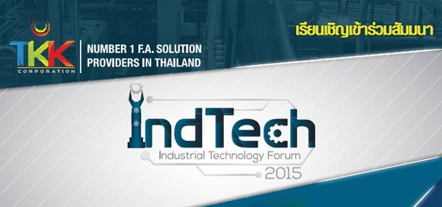 ขอเชิญร่วมงาน Industrial Technology Forum 2015 ณ จ.อยุธยา