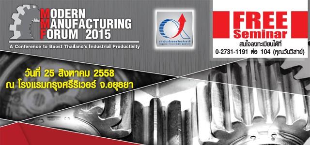 ขอเชิญร่วมงาน Modern Manufacturing Forum 2015 ณ จ.อยุธยา