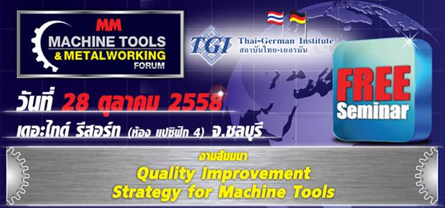 ขอเชิญร่วมงาน MM Machine Tools & Metalworking Forum 2015 ณ จ.ชลบุรี