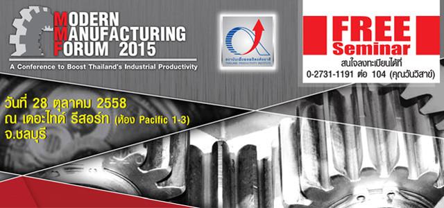 ขอเชิญร่วมงาน Modern Manufacturing Forum 2015 ณ จ.ชลบุรี