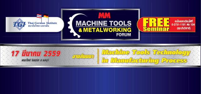 ขอเรียนเชิญเข้าร่วมงาน  MM MACHINE TOOLS&METALWORKING FORUM 2016 จ.ชลบุรี