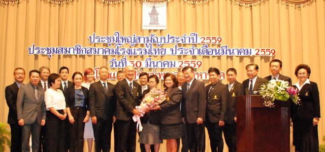 งานประชุมสมาคมโรงแรม การประชุมสมาชิกประจำเดือนมีนาคม 2559 และการประชุมใหญ่สามัญประจำปี 2559
