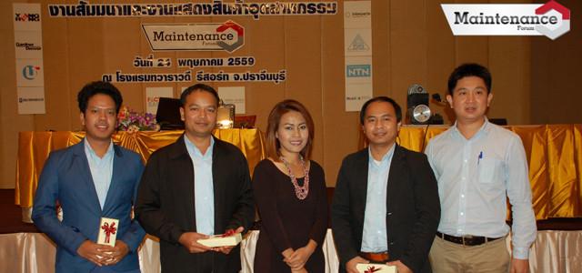 Maintenance Forum 2016  ณ ทวาราวดี รีสอร์ท จ.ปราจีนบุรี
