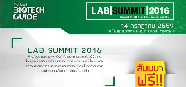 ขอเชิญเข้าร่วมงานสัมมนา Lab Summit 2016