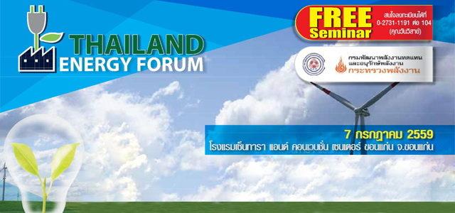 ขอเชิญเข้าร่วมงานสัมมนา Thailand Energy Forum 2016 ณ โรงแรมเซ็นทารา แอนด์ คอนเวนชัน เซนเตอร์ จ.ขอนแก่น