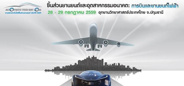 Directory of Thailand Auto Parts Testing and Testing Equipment Services ,APT ,NSTDA ,TAI ,TAPMA ,TAIA ,GW .Green World Publication Co.,ltd.