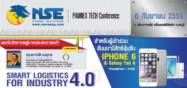 ขอเชิญเข้าร่วมงานสัมมนา PAMNEX TECH Conference  ณ พัฒนากอล์ฟ คลับแอนด์รีสอร์ท จ.ชลบุรี