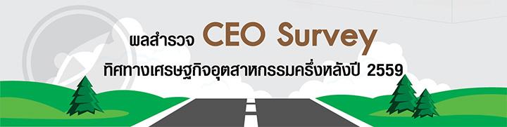 ผลสำรวจ CEO Survey ทิศทางเศรษฐกิจอุตสาหกรรมครึ่งหลังปี 2559