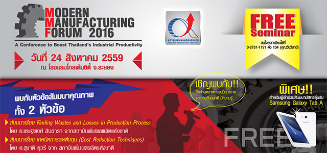 Modern Manufacturing Forum 2016 จ. ระยอง