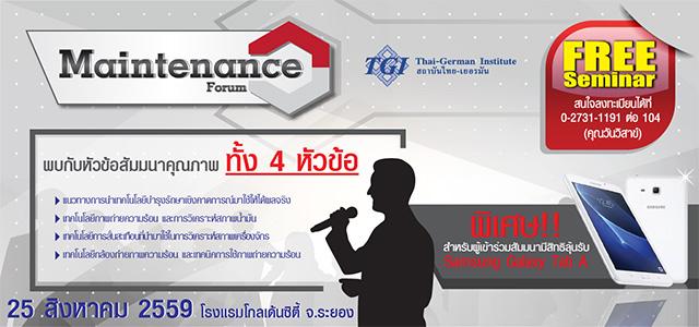 Maintenance Forum 2016 จ.ระยอง