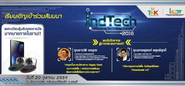 ขอเชิญผู้สนใจเข้าร่วมชมงานแสดงสินค้าอุตสาหกรรม Industrial Technology Forum 2016  ณ พัฒนากอล์ฟคลับ แอนด์ รีสอร์ท จ.ชลบุรี