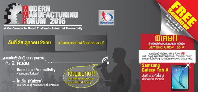 ขอเชิญเข้าร่วมงานสัมมนา Modern Manufacturing Forum 2016 และงาน Maintenance Forum 2016    ณ โรงแรมเดอะไทด์ รีสอร์ท จ.ชลบุรี