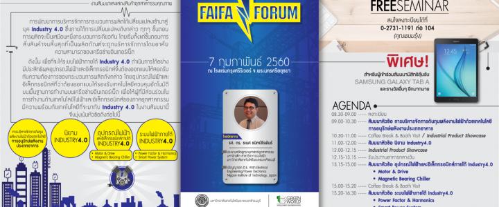 ขอเชิญเข้าร่วมงานสัมมนา FAIFA Forum 2017 วันที่ 7 กุมภาพันธ์ 2560 ณ โรงแรม กรุงศีริเวอร์ จ. พระนครศรีอยุธยา