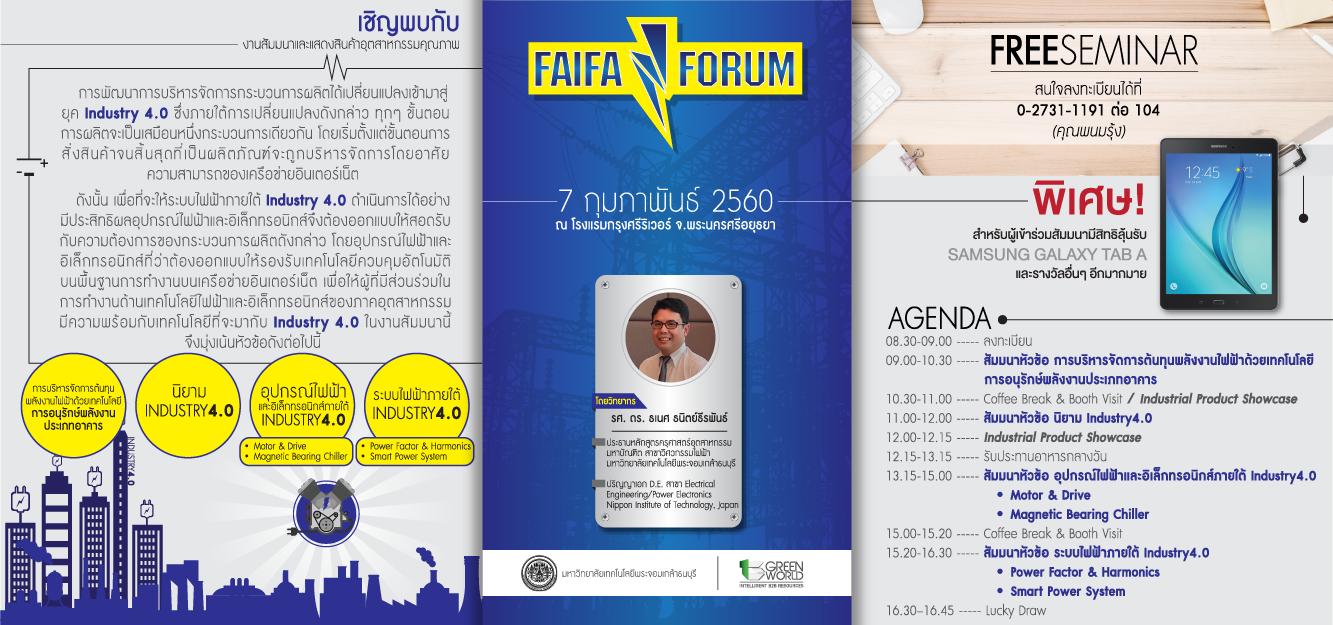 FAIFA 2017