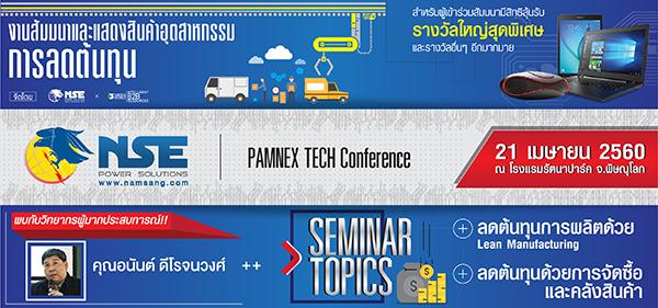 ขอเรียนเชิญเข้าร่วมงาน  PAMNEX TECH Conference จ.พิษณุโลก