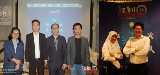 The Next Engineer Forum, บริษัท กรีนเวิลด์พับลิเคชั่น จำกัด, นิตยสารอุตสาหกรรม, Modern Manufacturing, MM Machine Tools & Metalworking, Thailand Industrial Forum , มหาวิทยาลัยเทคโนโลยีมหานคร,คณะวิศวกรรมศาสตร์, จับทิศทางอุตสาหกรรมไทย มองโอกาสสู่การแข่งขัน,เตรียมความพร้อมวิศวกรก่อนเข้าสู่สนามอาชีพ,วิศวกร, สัมมนา, พลังแห่งการให้, เทรนด์การผลิต,เทคโนโลยี, โรงงานยุคปัจจุบัน, Industry 4.o, วิศวกรรุ่นใหม่