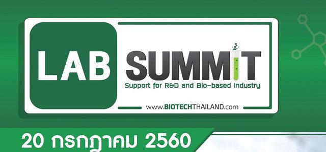 ขอเชิญเข้าร่วมงานสัมมนา Lab Summit 2017