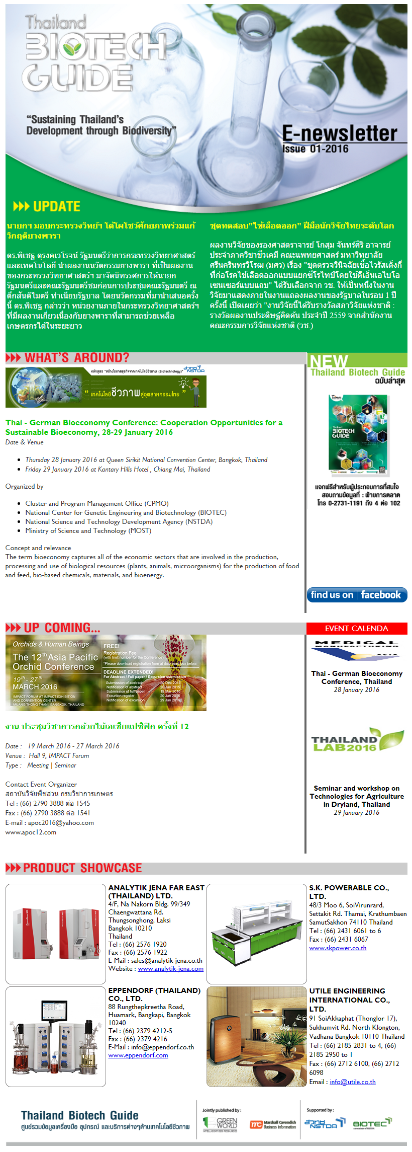 TBG E-Newsletter Issue January 2016
