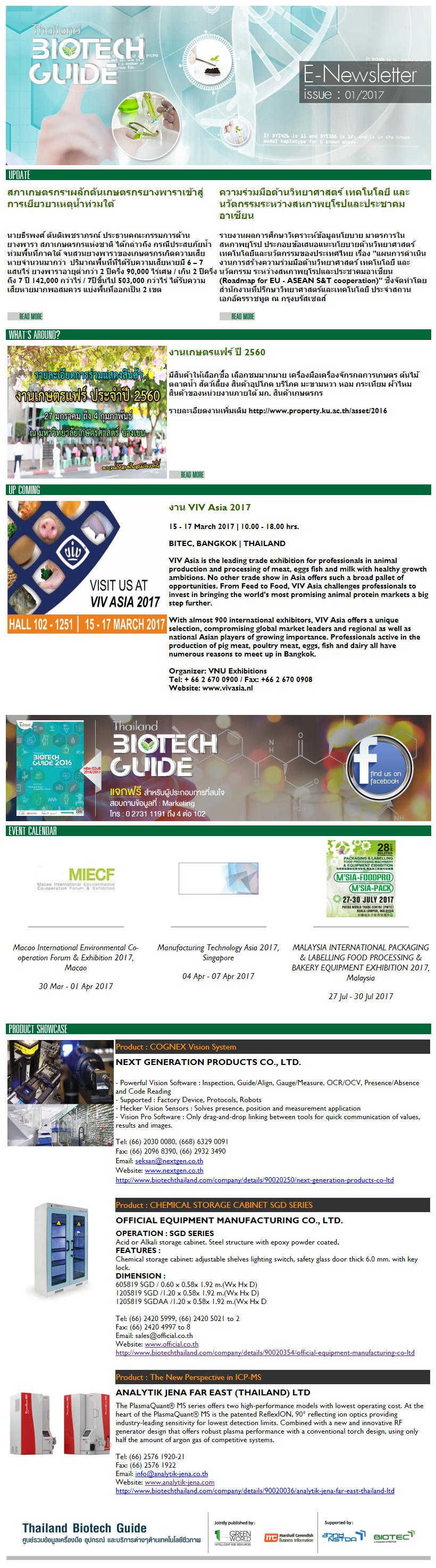 TBG E-Newsletter Issue January 2017