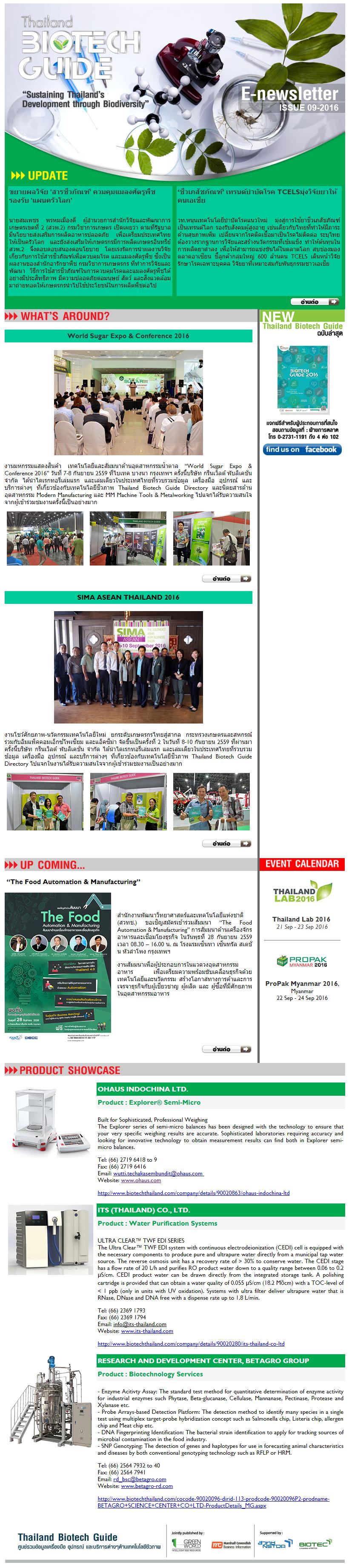 TBG E-Newsletter Issue September 2016