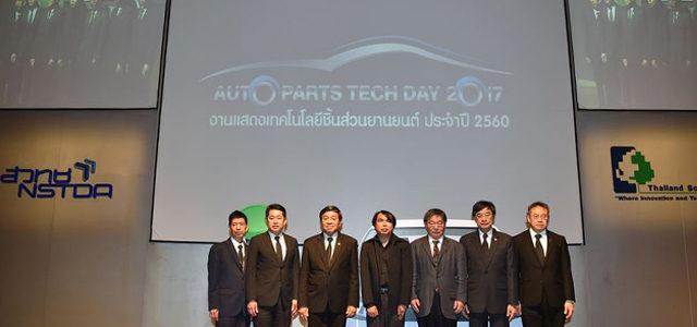 Auto Parts Tech Day 2017