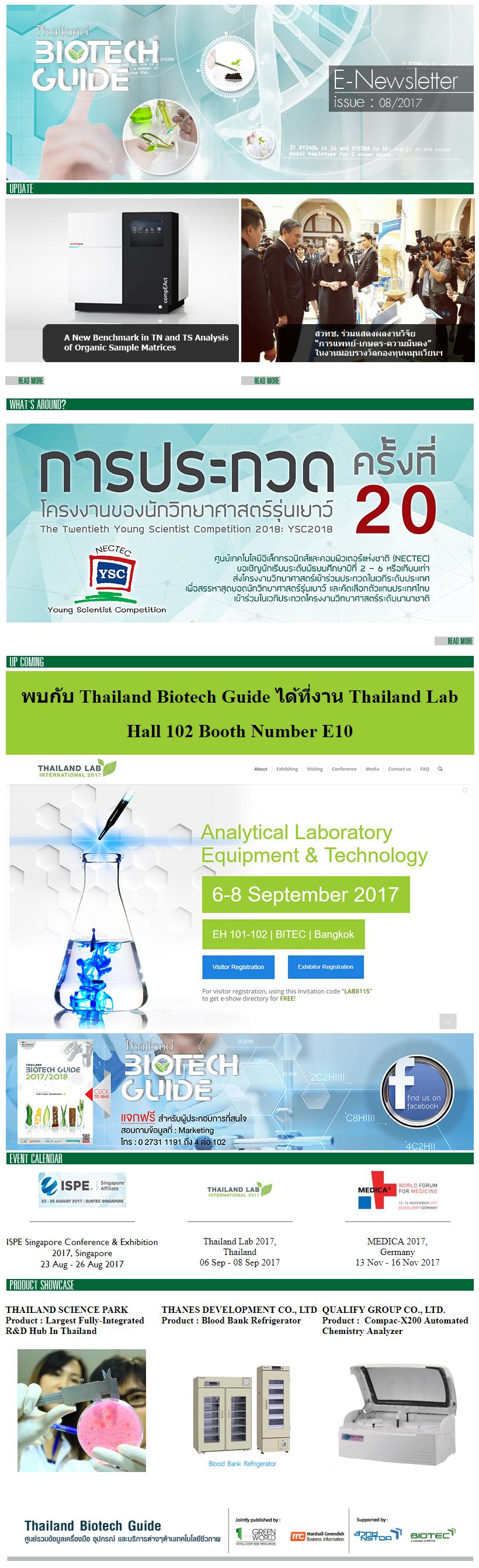 TBG E-Newsletter Issue August 2017