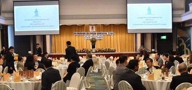 งานประชุมสมาชิกสมาคมโรงแรม ประจำเดือนพฤศจิกายน 2560