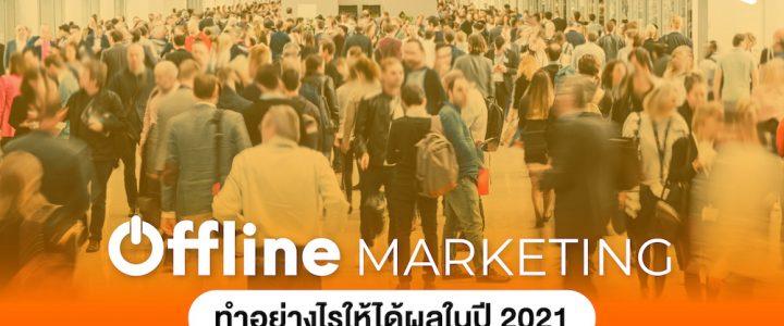 Offline Marketing ทำอย่างไรให้ได้ผลในปี 2021