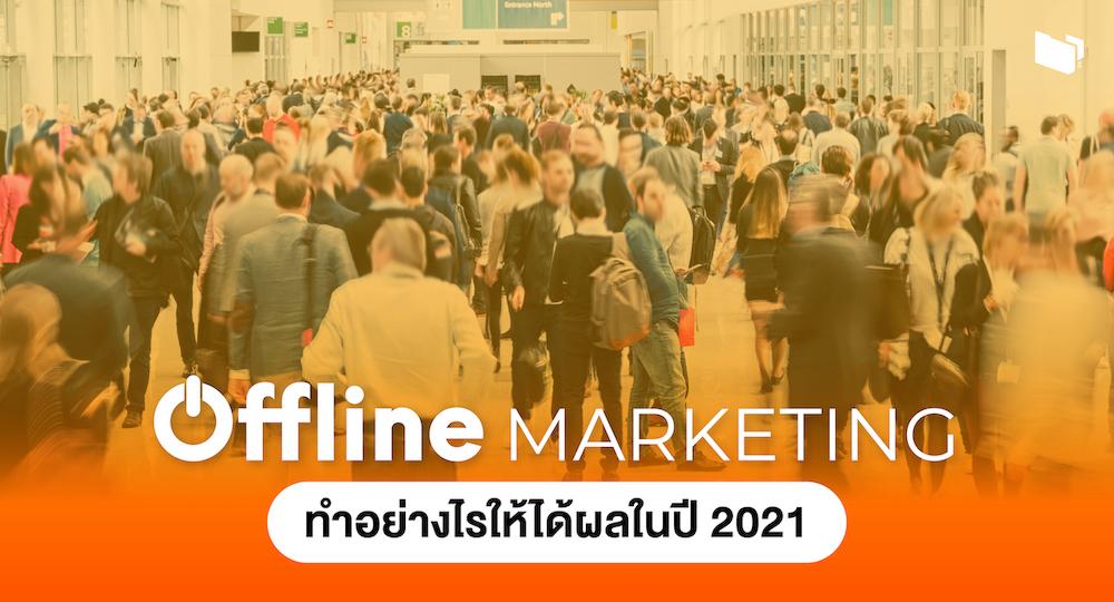 Offline Marketing 2021