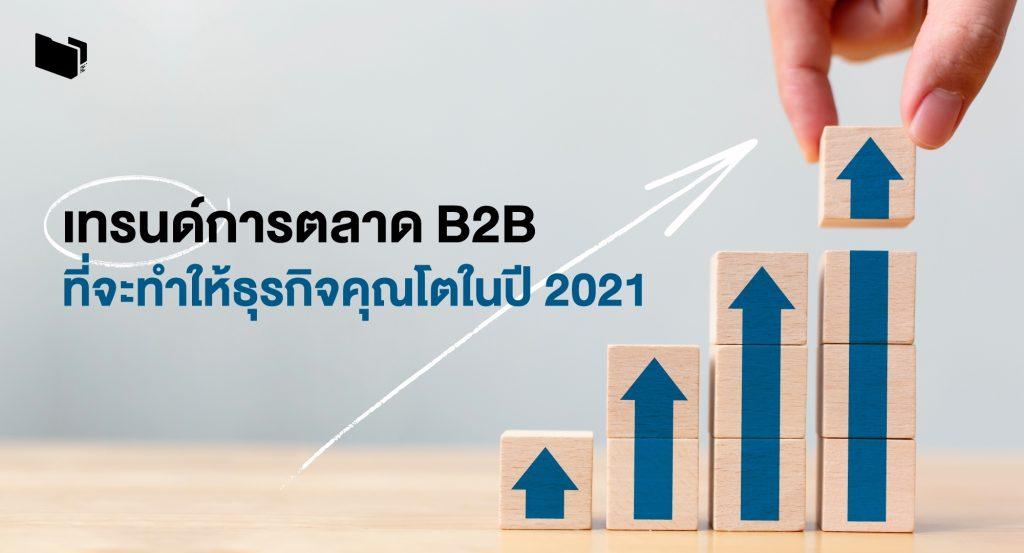 เทรนด์การตลาด B2B 2021